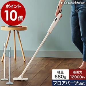 レコルト コードレス掃除機 コードレス 掃除機 ハンディ スティッククリーナー [ recolte コードレススティッククリーナー フロアパーツセット ]|インテリアショップ roomy