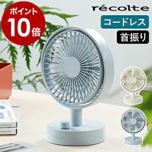 扇風機 コードレス 首振り テーブルファン レコルト 卓上扇風機 USB 充電式 小型 ミニ 充電 usbファン 卓上 コンパクト [ recolte Cordless Table Fan ] インテリアショップ roomy