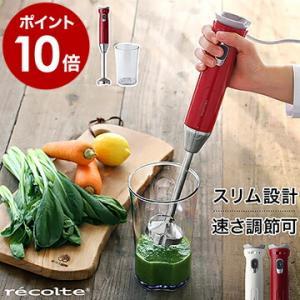 recolte 軽量 ハンディミキサー ( レコルト ハンディブレンダースリム )|roomy