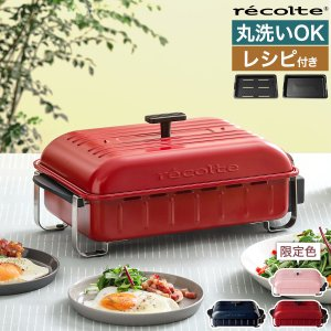 レコルト ホーム バーベキュー ホットプレート コンパクト [ recolte HOME BBQ ]|roomy