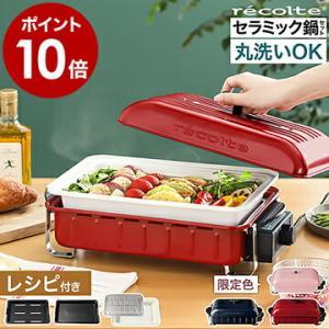 深鍋セット ホットプレート レコルト ホームバーベキュー RBQ-1 [ recolte HOME BBQ セラミックスチーム深鍋セット ] 特典つき|roomy