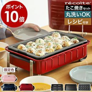 ■ レコルト HOME BBQ たこ焼きプレートセット  みんなで好きな食べ物を持ち寄るカジュアルな...