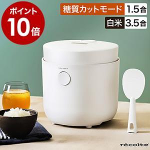 豪華特典 レコルト ヘルシーライスクッカー 炊飯器 糖質カット 一人暮らし 0.5合 低糖質炊飯器 ...