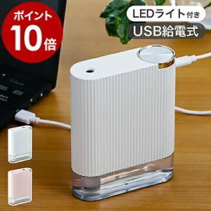 加湿器 卓上 超音波 おしゃれ オフィス 小型 コンパクト USB LEDライト付き 携帯用 ベッドサイド リビング 北欧 [ SIMPLE MIND USBミニ加湿器 Chocon ]|インテリアショップ roomy