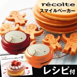 レコルト ホットプレート ホットケーキ スマイルベイカー パーティーセット ( recolte Smile Baker )|roomy