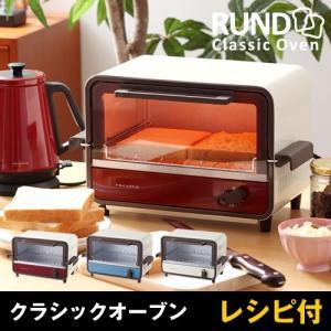 recolte トースター グリル [ レコルト クラシックオーブン ルンド ]|roomy