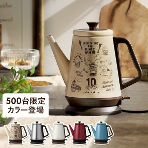 ■recolte Classic Kettle Libre / レコルト クラシックケトル リーブル...