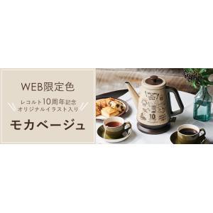 電気ケトル クラシックケトル リーブル レコルト おしゃれ ステンレス 0.8L 800ml 電気ポット コーヒー [ recolte Classic Kettle Libre ] roomy 05