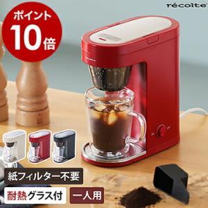レコルト 全自動 コーヒーメーカー ガラス 1人用 ( recolte solokaffe ソロカフェ SLK-1 )|roomy