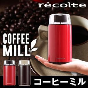 レコルト 電動ミル コーヒーグラインダー コンパクト ブラシ付き ( recolte Coffee Mill )|roomy