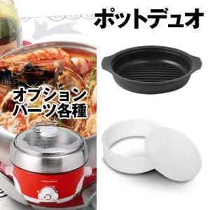 電気鍋 グリル鍋 ひとり鍋 カップル鍋 recolte POT DUO用 ( レコルト ポットデュオシリーズ オプションパーツ )|roomy