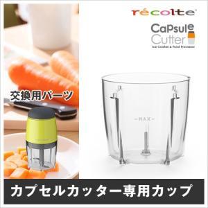 recolte ( レコルト カプセルカッター専用カップ )|roomy