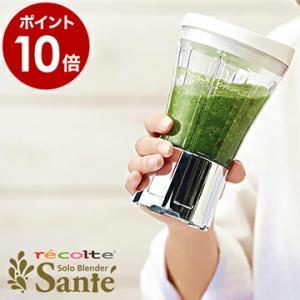 recolte レコルト ミキサー ジューサー ( ソロブレンダー サンテ用交換ボトル )|roomy