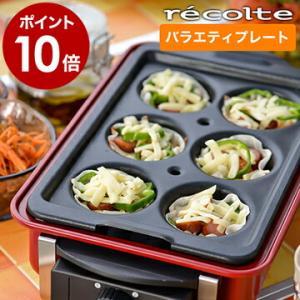 recolte ホーム バーベキュー ホットプレート コンパクト [ レコルト HOME BBQ バラエティプレート ]|roomy