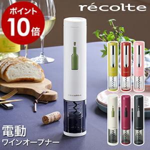recolte 電動 コルク抜き ( レコルト イージーワインオープナー )