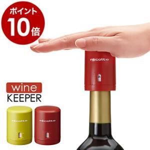 recolte ワインセーバー 日付機能付き デザイン ( レコルト イージーワインキーパー )|roomy