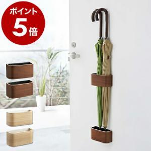山崎実業 リン 木製 傘立て 北欧 玄関 収納 [ RIN マグネット式 ]|roomy