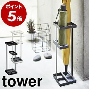 スリム 北欧 タワー 山崎実業 YAMAZAKI ( tower 傘立て )|roomy