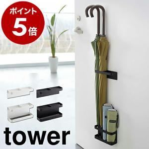 傘立て おしゃれ マグネット スリム 北欧 タワー 山崎実業 YAMAZAKI  [ tower マグネット 傘立て ]|roomy