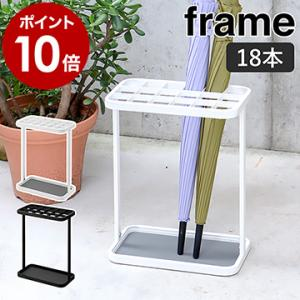 傘立て 大容量 18本用 オフィス シンプル 山崎実業 YAMAZAKI ( かさたて フレーム 18本用 )|roomy