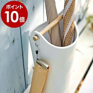 陶器 陶器傘立て コモ ホワイト 山崎実業 YAMAZAKI ( 傘立て コモ )|roomy