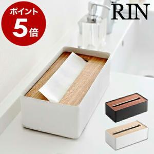 ティッシュケース 木製 ティッシュボックス 山崎実業 [ RIN / リン 蓋付きティッシュケース L ]|roomy