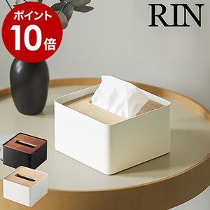 山崎実業 木製 北欧[ RIN / リン 蓋付きティッシュケース S ]|roomy