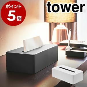タワー ティッシュケース ティッシュボックス ティッシュカバー ティッシュ シンプル  おしゃれ [ tower / ティッシュボックス ]|roomy