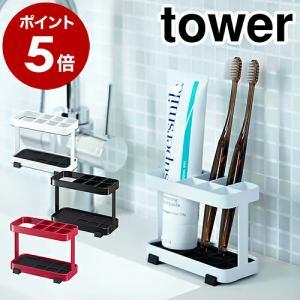山崎実業 歯ブラシ スタンド ホルダー 歯ブラシ立て ( tower タワー トゥースブラシスタンド )|roomy