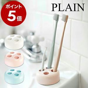 山崎実業 歯ブラシスタンド 歯ブラシホルダー 歯ブラシ立て ( PLAIN / プレーン トゥースブラシスタンド ラウンド )|roomy