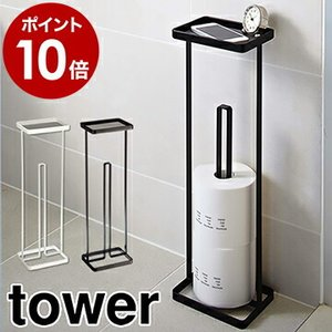 ■tower / タワー トレイ付きトイレットペーパースタンド  【関連キーワード】  トイレでペー...