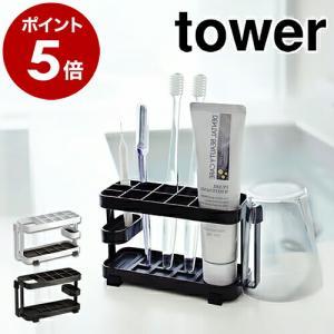 山崎実業 歯ブラシスタンド 歯ブラシホルダー タワー ( tower トゥースブラシスタンド ワイド )|roomy