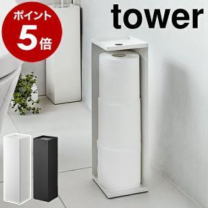 トイレットペーパーホルダー 収納 タワー tower トイレットペーパー ストッカー スタンド [ ...