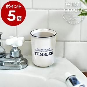 ウエストコースト コップ うがい 洗面 歯磨き 歯ブラシスタンド 陶器 タンブラー マグカップ 洗面所 シンプル おしゃれ ホワイト [ WESTCOAST / タンブラー ]|roomy
