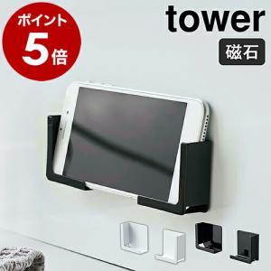 タワー タブレット スタンド タブレットホルダー マグネット 浴室 ラック 磁石 iPad PC ス...