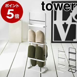 山崎実業 タワー スリッパ ルームシューズ 玄関 収納ラック ( tower スリッパラック )の写真