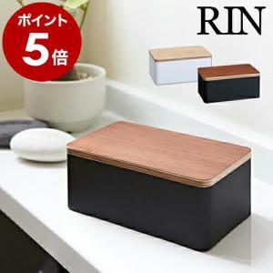 山崎実業 リン 木製 除菌シート おしりふき ( RIN ウェットシートケース )|roomy