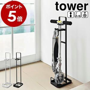 [ キャスターボード&キックスケータースタンド タワー ]山崎実業 tower キックボード 一輪車...