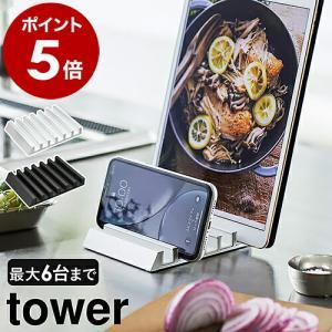 [ タブレットスタンド タワー ] 山崎実業 tower タブレット スタンド 複数 収納 ipad スマートフォンスタンド スマホスタンド スマホ置き 卓上 タブレット収納|インテリアショップ roomy