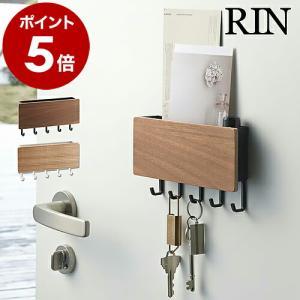 山崎実業 RIN ホルダー付き マグネットキーフック リン マグネット 木製 roomy