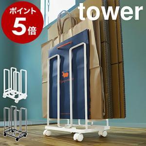 [ ダンボールストッカー タワー ] 山崎実業 tower 段ボールストッカー 段ボール 収納 ゴミ...
