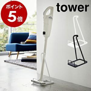山崎実業 スティッククリーナースタンド タワー  tower 掃除機スタンド コードレスクリーナース...