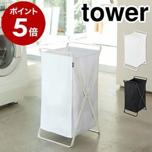 ■tower / タワー ランドリーバスケット  【関連キーワード】  モノトーンのシンプルなカラー...