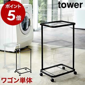 ■山崎実業 / yamazaki tower / タワー ランドリーワゴン 2段  【関連キーワード...