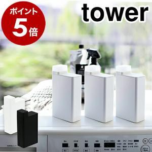 タワー 洗剤ボトル 洗濯洗剤 詰め替えボトル 詰め替え容器 ランドリー ラベル 洗濯 洗剤 シンプル...