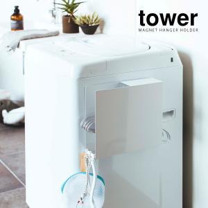 タワー 洗濯ハンガー 収納 ハンガーホルダー ...の詳細画像3