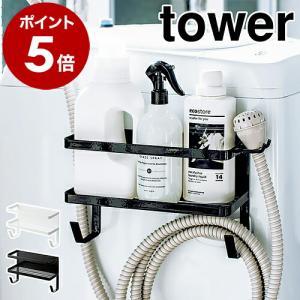 洗濯機 収納 マグネット tower ランドリー収納 給水ホース 洗剤 ハンガー ラック 磁石 ホース 掛け [ タワー ホースホルダー付き洗濯機横マグネットラック ]