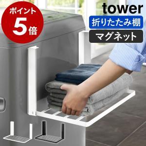 [ 洗濯機横マグネット折り畳み棚 タワー ]山崎実業 tower 洗濯機 ラック 収納 マグネット ...