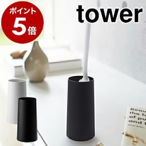 [ ハンディーワイパースタンド タワー ]山崎実業 towerワイパースタンド 収納 モップ収納 モップスタンド ハンディモップ おしゃれ 北欧 yamazaki モップ|インテリアショップ roomy
