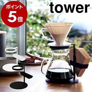 タワー コーヒー 珈琲 ドリッパースタンド コーヒー器具 ドリッパー ドリップ スタンド おしゃれ ...
